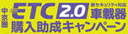 ETC2.0車載器(新セキュリティ対応)購入助成キャンペーン