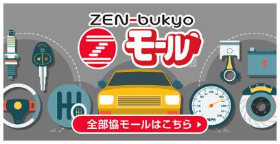 ZEN-bukyo Toolモール