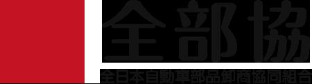 全日本自動車部品卸商協同組合