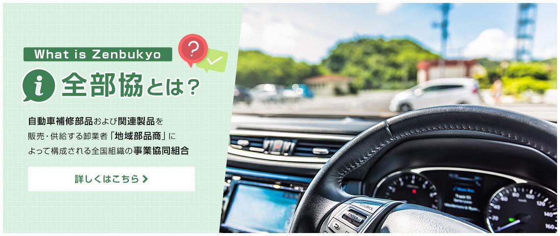 全部協とは? 自動車補修部品および関連製品を販売・供給する卸業者「地域部品商」によって構成される事業協同組合