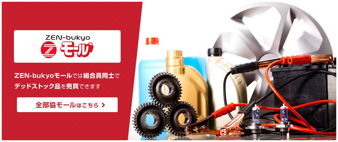 ZEN-bukyoモールでは組合員同士でデッドストック品を売買できます